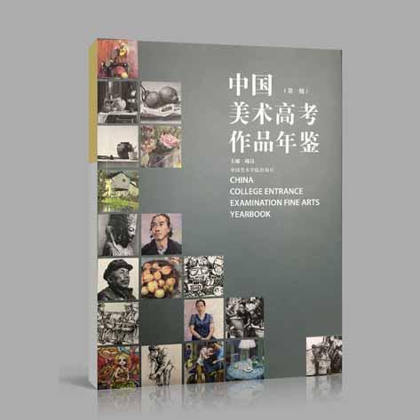 《中国美术高考作品年鉴》