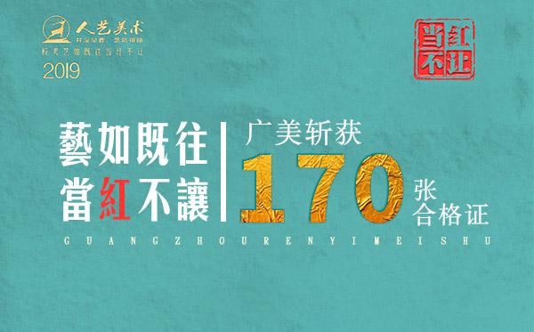 广州哪个画室好?广州美术高考集训班怎么选?