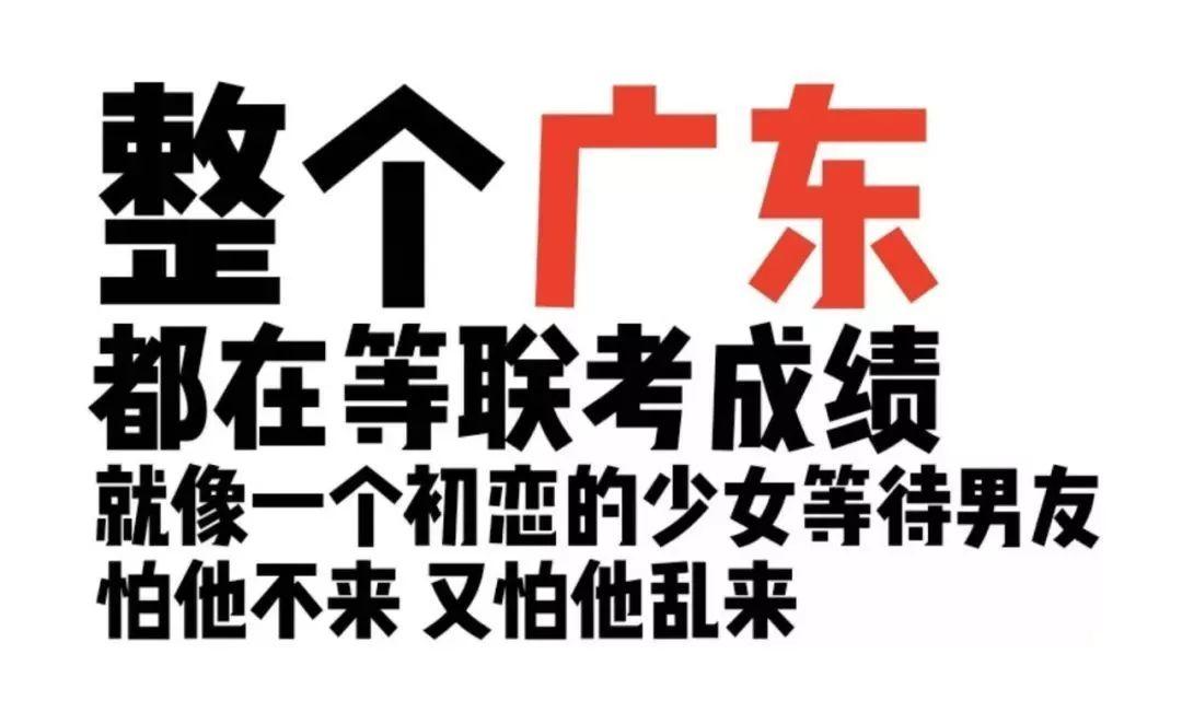 重磅|广东省联考成绩,你多少分?-广州画室