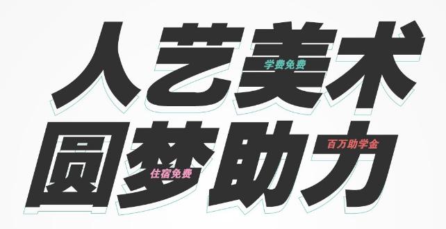广州画室_广州美术培训班 高考美术集训-广州人艺美术培训学校