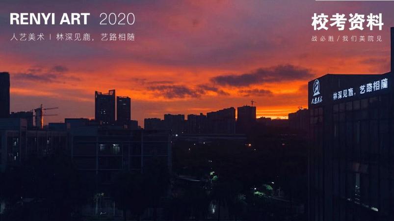 广州美术培训班分享:广东2021年高考艺术类专业校考院校及专业
