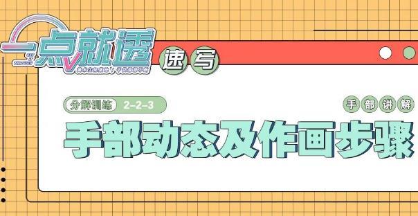 广州艺考画室速写基础教程 | 2-2-3.手部动态及作画步骤