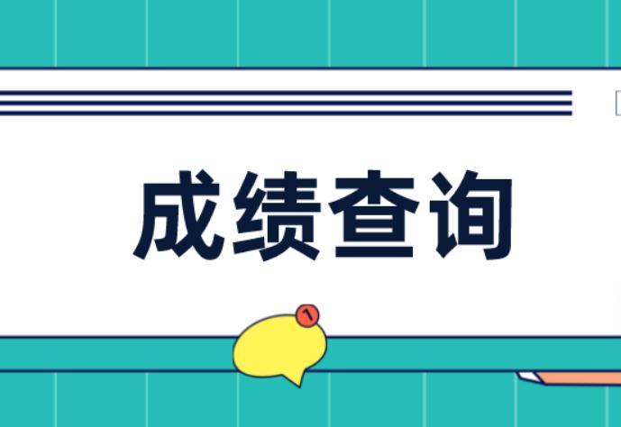 广州美术画室快报:广州2021广东普通高考艺术类统考成绩1月8日公布