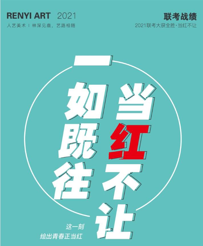 广州美术画室首家实名公布成绩丨2021届人艺美术一如既往,当红不让!图一