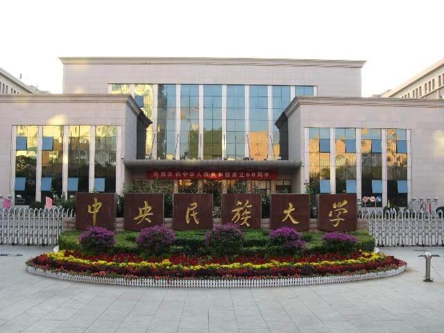广州画室校考快报:中央民族大学2021年艺术类本科专业招生章程1