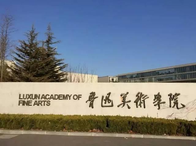 广州美术培训校考资讯:鲁迅美术学院2021年本科招生专业考试因沙尘暴天气导致航班延误考生补考公告