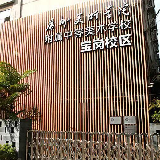 广州美术培训快讯:广州美术学院附属中等美术学校2021年招生简章