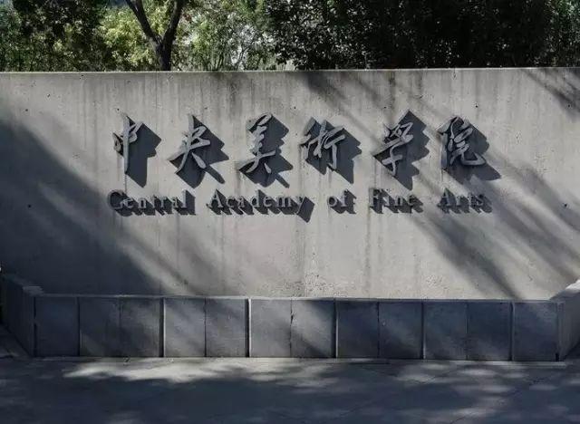 广州美术培训艺考资讯:中央美术学院2021年本科招生复试合格线及成绩复核须知