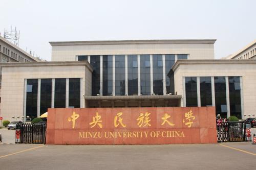 广州美术培训校考资讯:中央民族大学美术学院2021年校考专业复试合格名单及成绩查询
