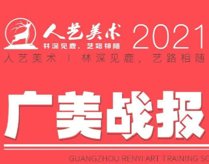 实名公布 | 2021届人艺美术广美战报