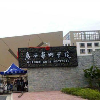 广西艺术学院关于公布2021年艺术类本科专业招生考试成绩的通知