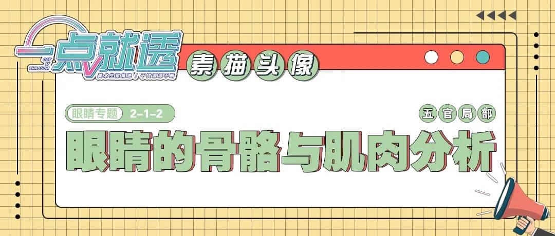 一点就透、一说就会,今天广州美术高考集训画室关于眼睛专题课程开讲,上课咯!
