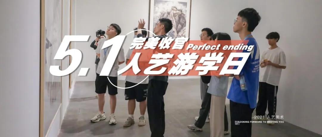 广州美术高考培训画室-人艺美术五一游学日丨完美收官