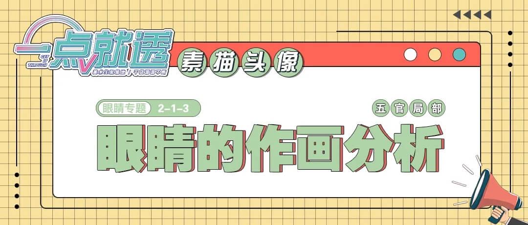 广州画室开课了!五官局部眼睛专题 2-1-3.眼睛的作画分析