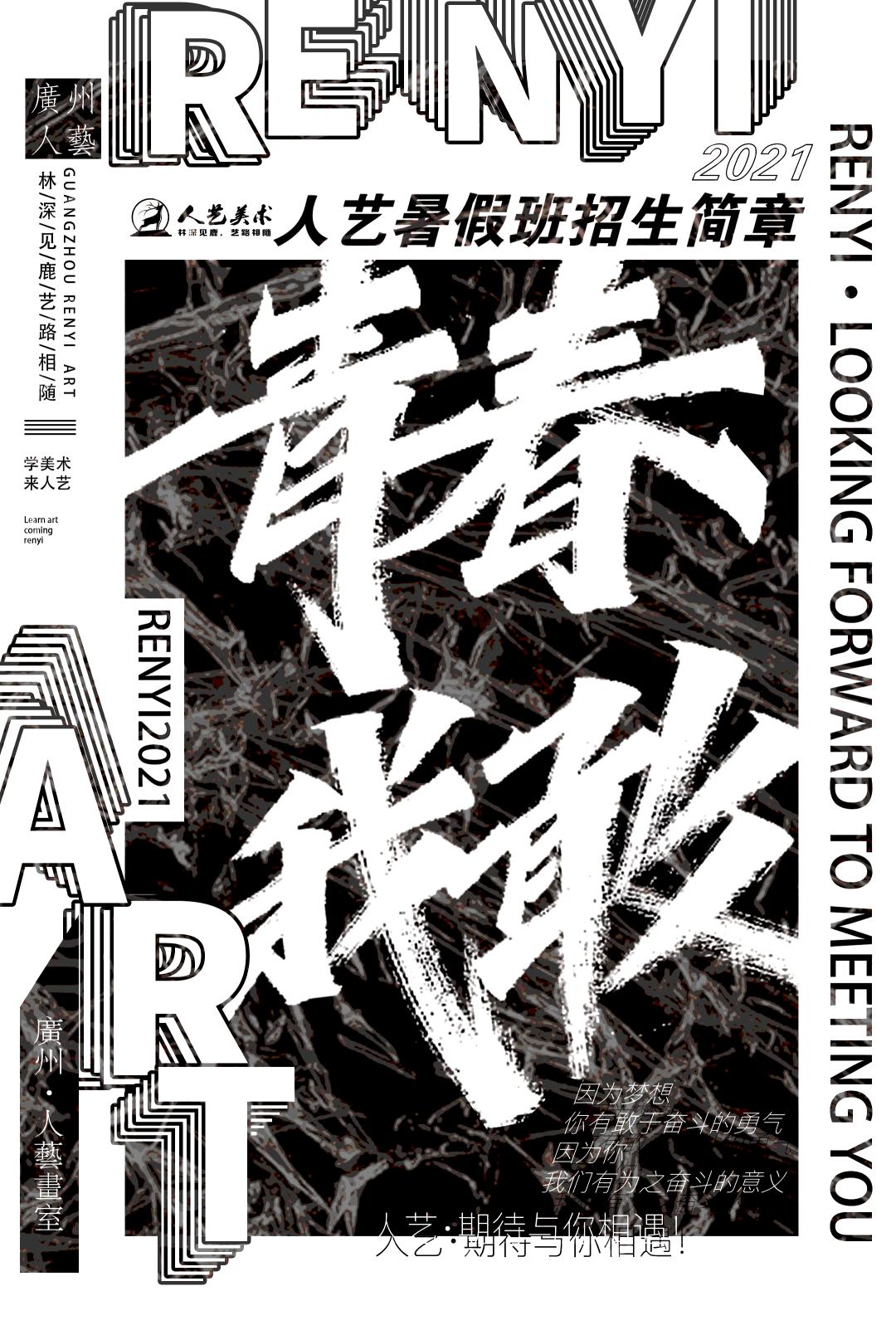 广州人艺美术画室暑假班开始招生啦!趁着这个暑假惊艳所有人吧!