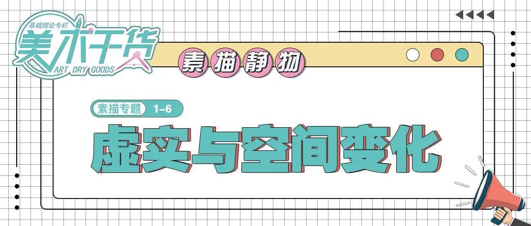 广州美术高考集训画室干货分享:素描静物中的虚实与空间变化!