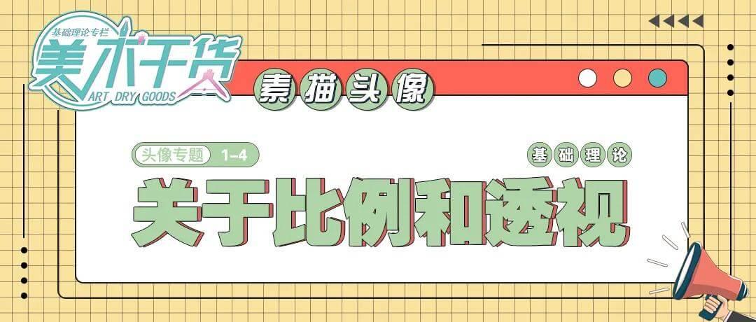 广州高考美术集训学校干货分享:关于素描头像的比例及透视关系讲解!
