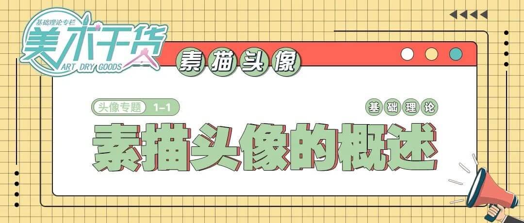 你真的了解头像吗?来听听广州美术高考集训画室小艺怎么讲?