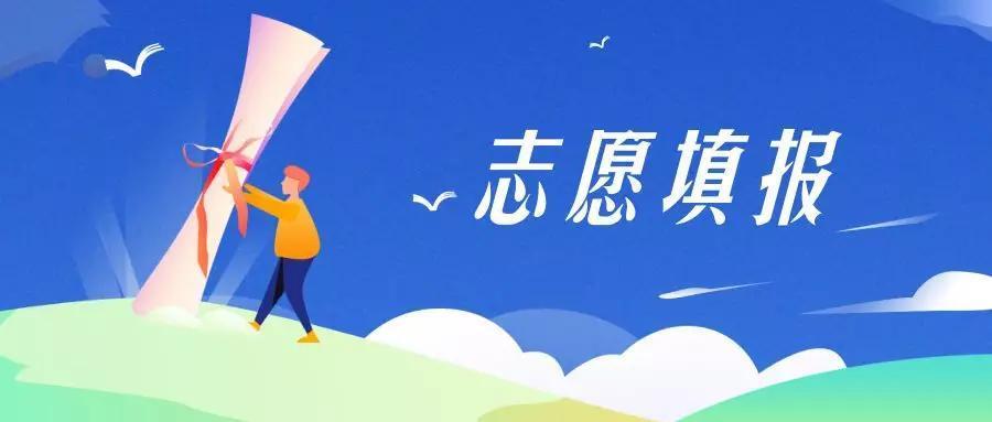 广州美术高考集训画室小艺温馨提示 | 志愿填报,谨防诈骗!
