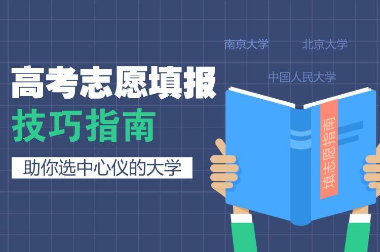 高考志愿怎么报?简单易懂的四点,助力好大学!