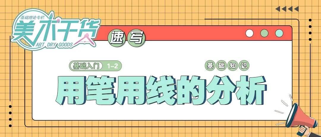 广州美术高考集训班干货分享:用笔及用线分析