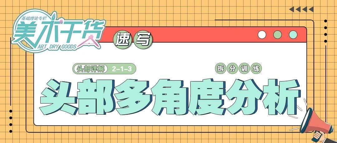 广州美术艺考集训班说,速写人物要想得高分?速写头像不可忽视!